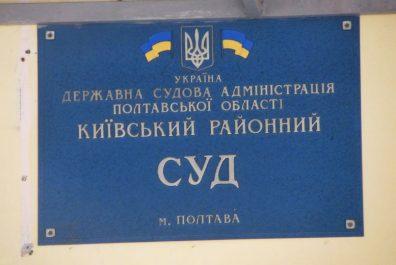 kyiv-court-poltava