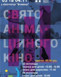animacionnoe_kino-211x300