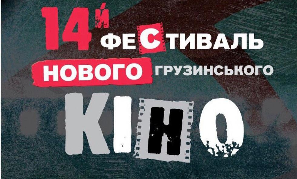 XIV Фестиваль Нового грузинського кіно