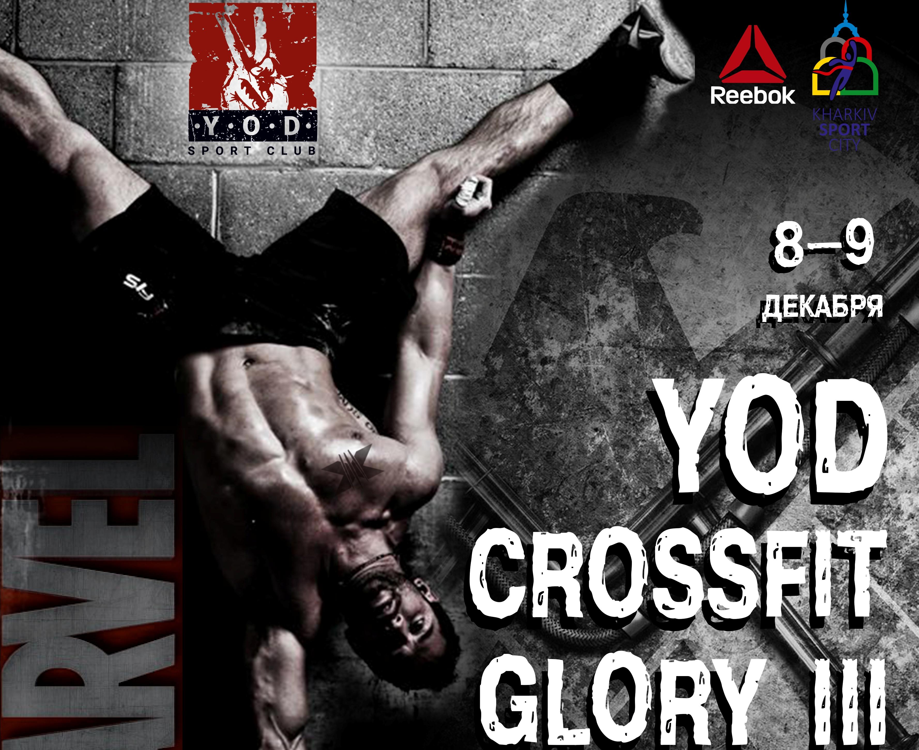 Турнір з кроссфіту «YOD CrossFit Glory»