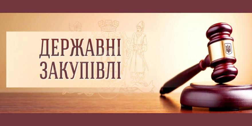 Презентація нової редакції Закону України про закупівлі