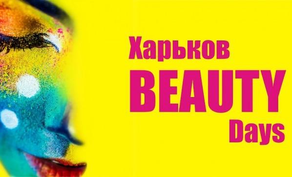 Завтра відбудеться виставка «Харків-Beauty Days»