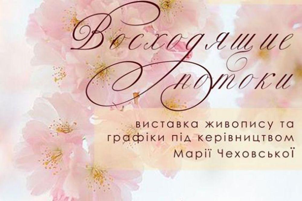 У Харкові відкриється виставка Марії Чеховської