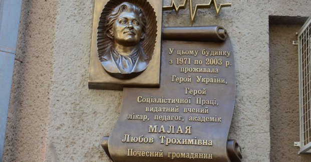 У Харкові відкрили меморіальну дошку Любові Малої