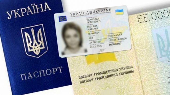 Окремі нюанси в оформленні паспортів