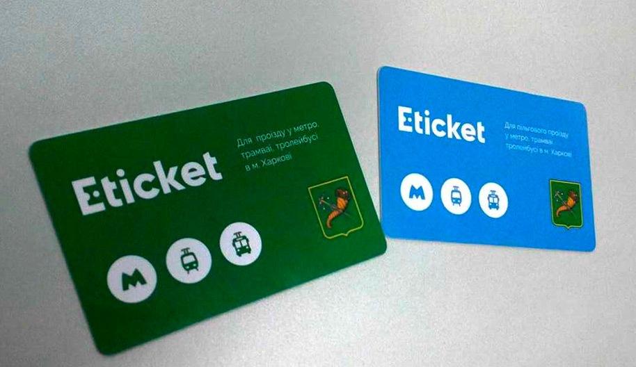 У Харківській підземці запустили E-ticket