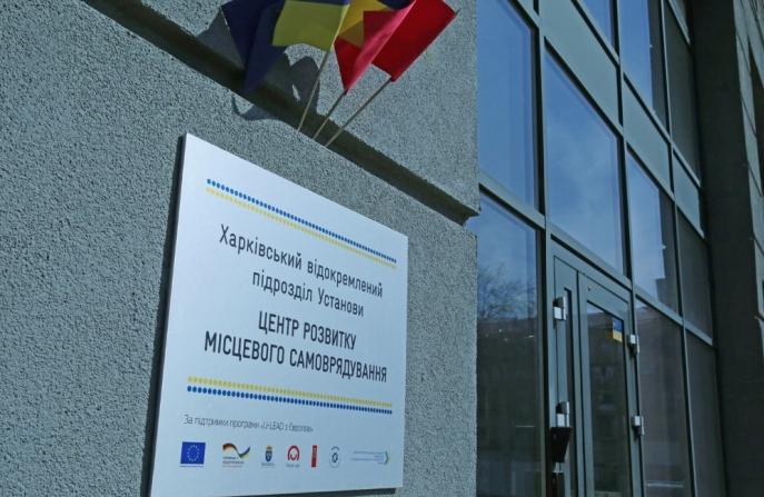 У Харкові обговорили перспективний план формування громад Харківщини