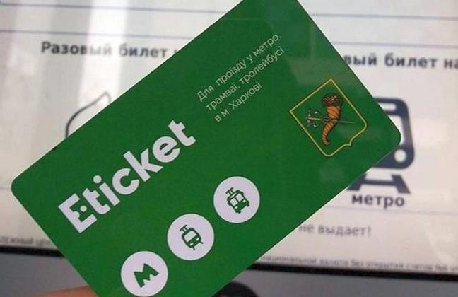 З 1 квітня у метрополітені запрацював Е-ticket