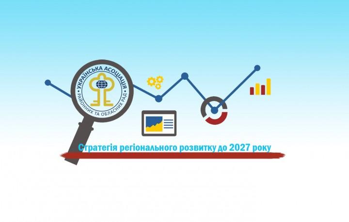 Пропозиції до Державної стратегії регіонального розвитку