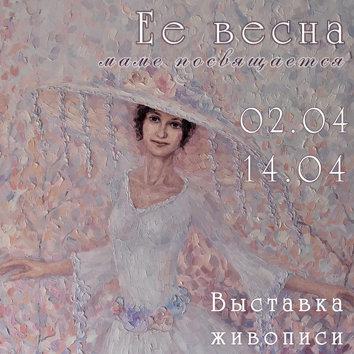 Виставка живопису «Її весна»