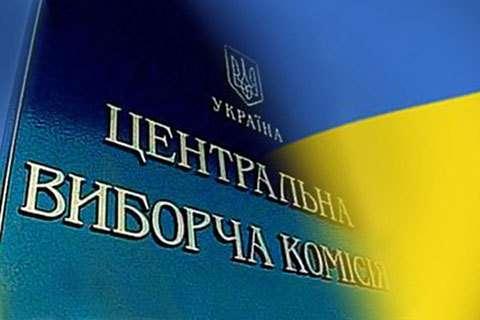 ЦВК оголосила офіційні результати виборів