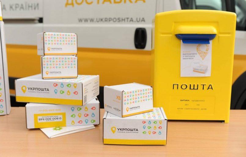 27 відділень поштового зв'язку було закрито минулоріч на Харківщині