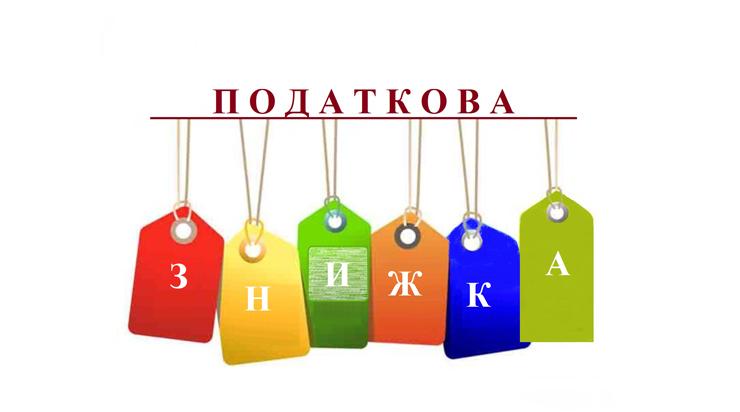 Правом на податкову знижку скористалося 3377 харків'ян