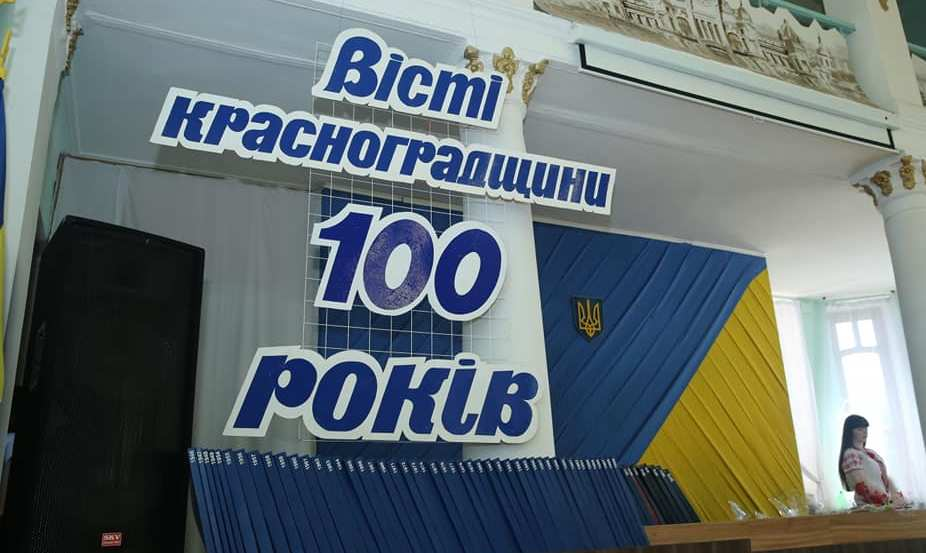 Газета «Вісті Красноградщини» святкує 100-річний ювілей