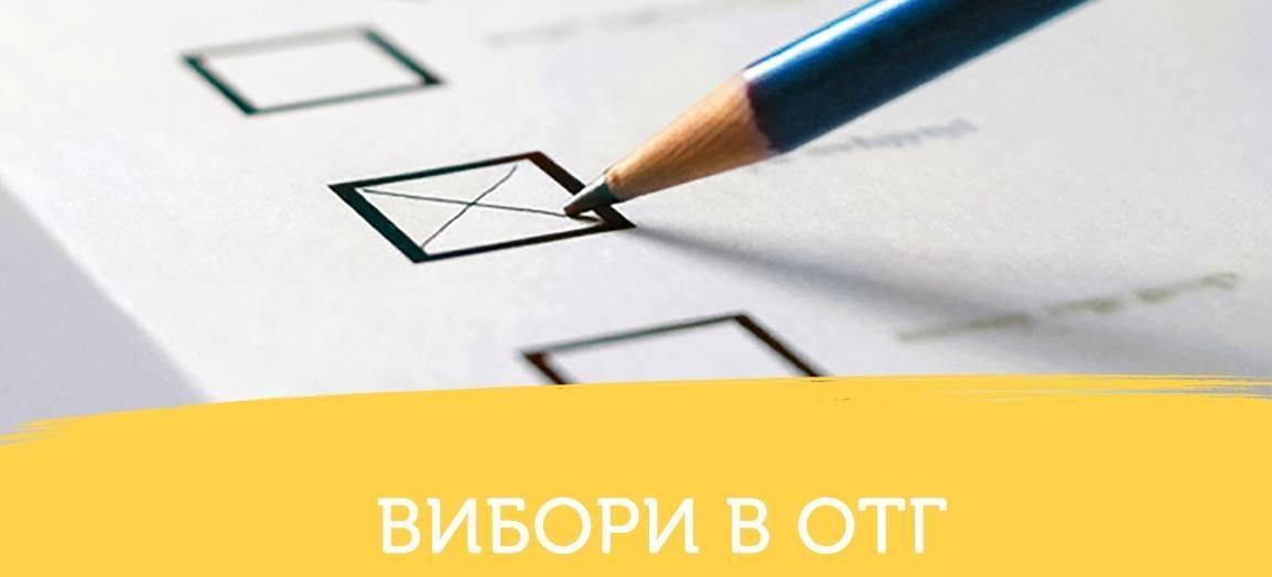 Через військовий стан місцеві вибори не відбудуться