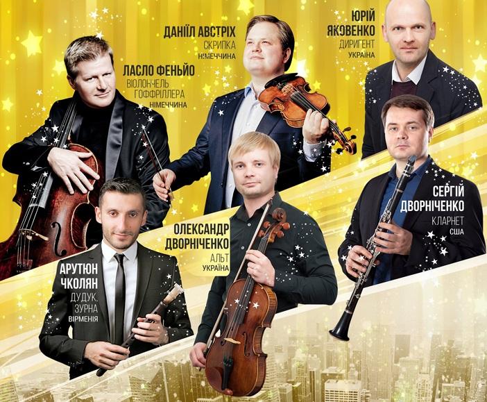 Благодійний концерт світових зірок «Класична феєрія»