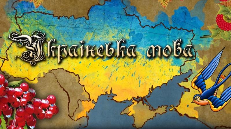 У Харківській області скасували спецстатус російської мови