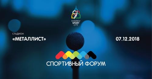 У Харкові готуються до VI спортивного Форуму
