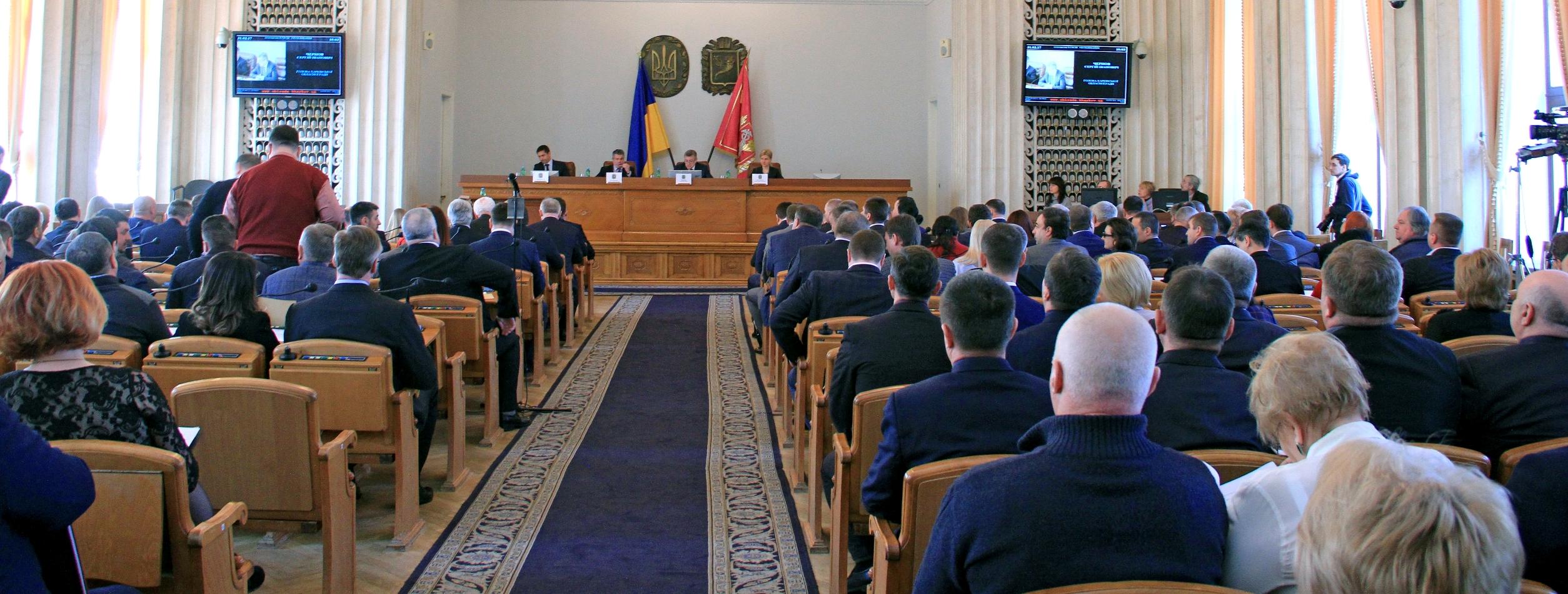 У Харкові проходить ХVІІІ сесія обласної ради
