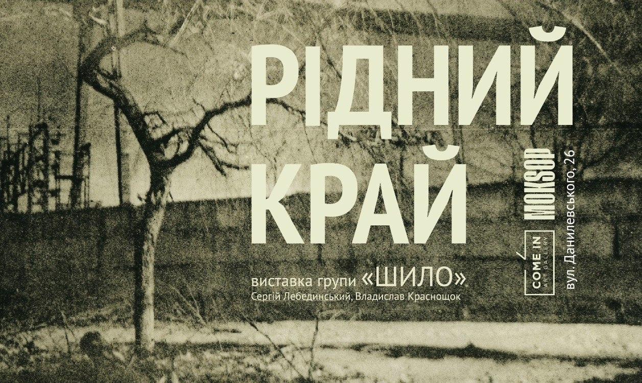 Фотовиставка «Рідний край»
