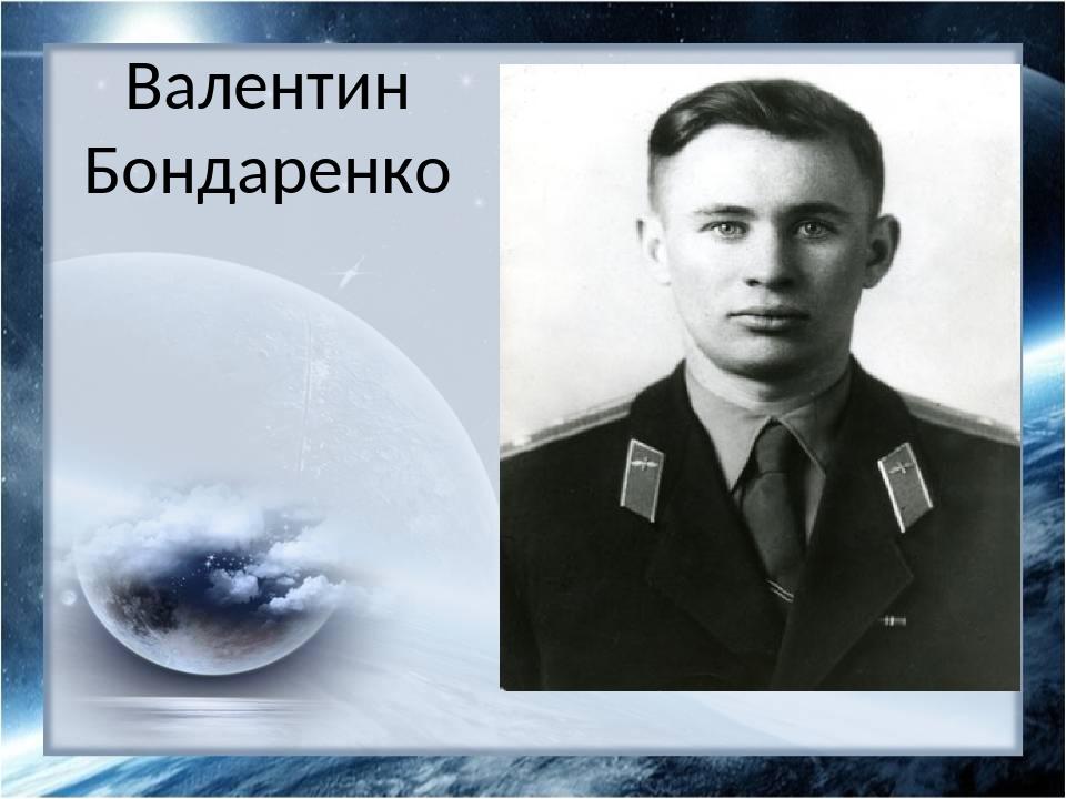 Космонавт № 0