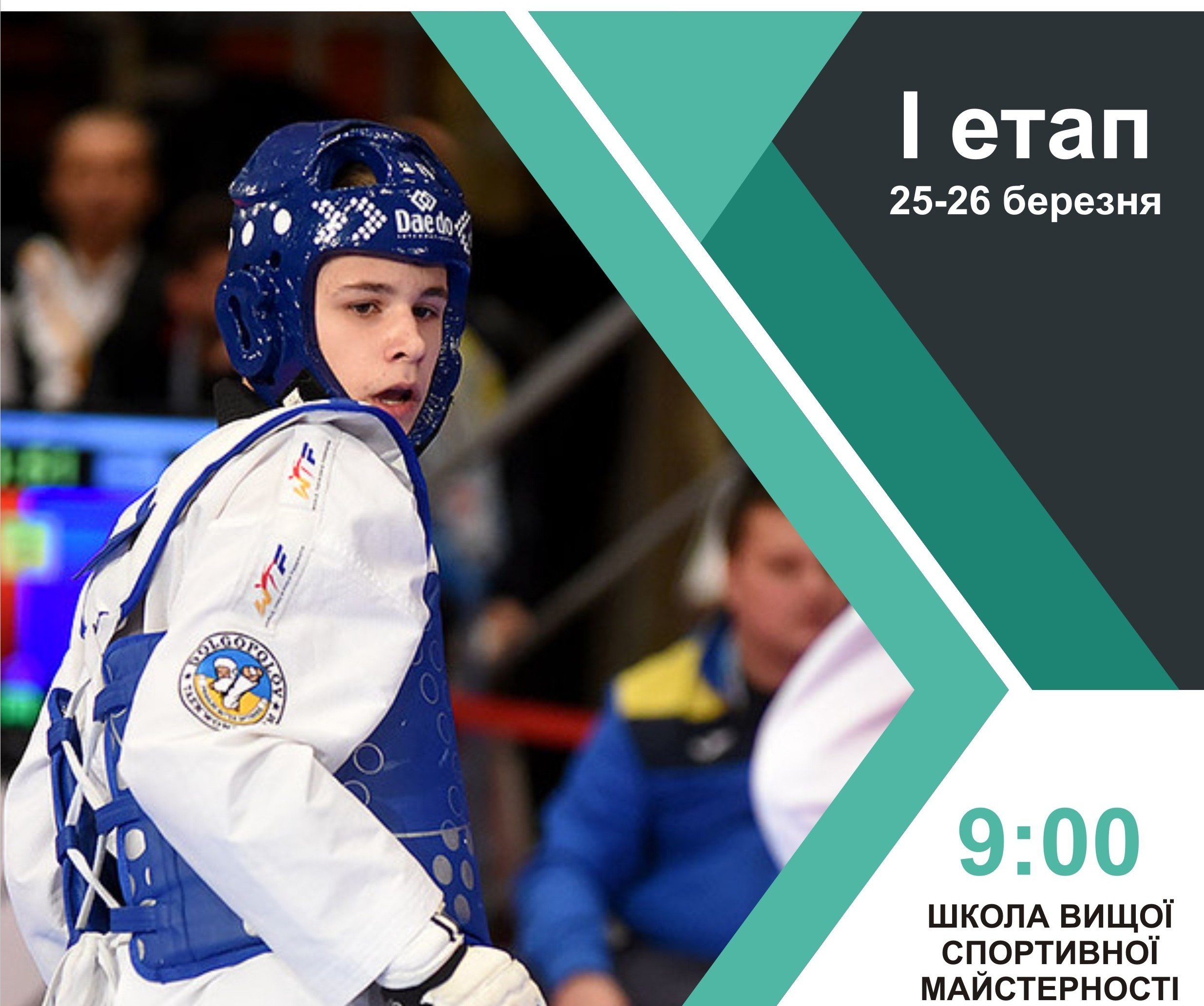 У Харкові пройшов Всеукраїнський турнір з олімпійського тхеквондо