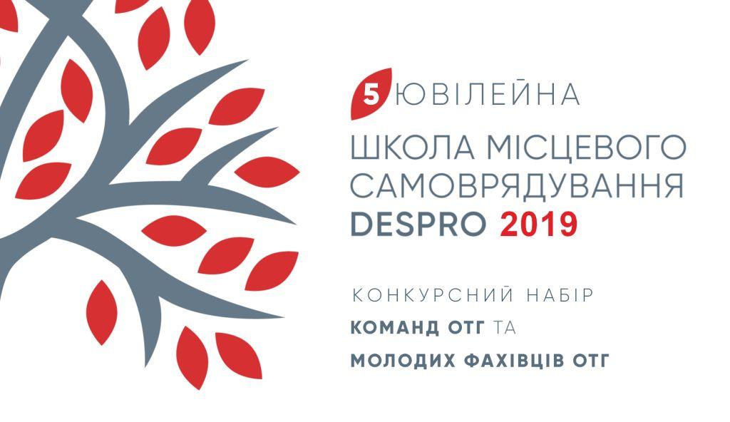 Оголошено конкурсний набір до Школи місцевого самоврядування DESPRO