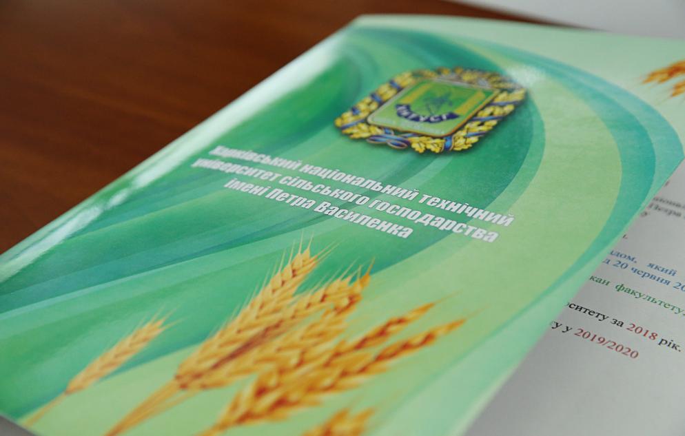 Сільськогосподарський університет збільшує перелік технічних спеціальностей