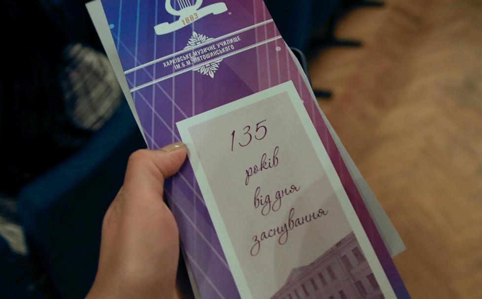 Харківське музичне училище відзначило 135-річчя
