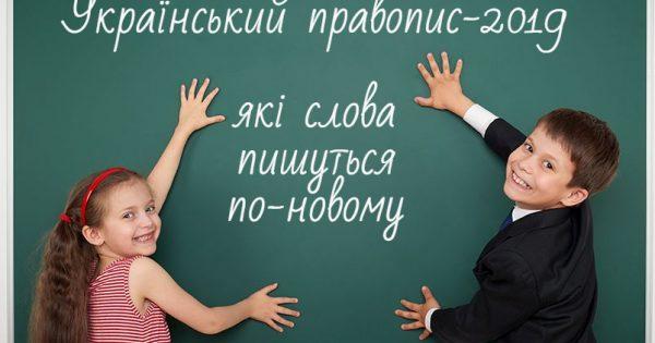Набула чинності нова редакція українського правопису