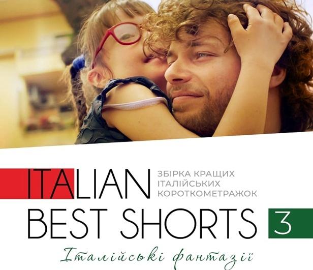 У Харкові розпочався Фестиваль Італійського кіно