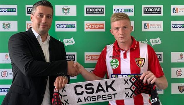 Український нападник став футболістом угорського клубу