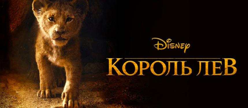 Довгоочікуваного «Короля Лева» покажуть у Харкові 18 липня
