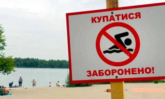 Де небезпечно купатися на Харківщині. Лабораторні дослідження
