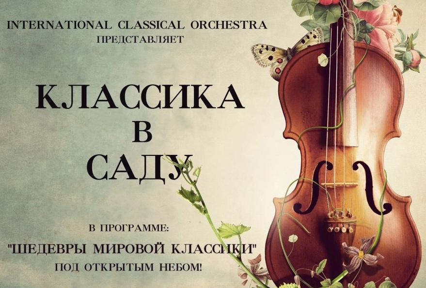 «Класика в Саду» на концерті світових шедеврів