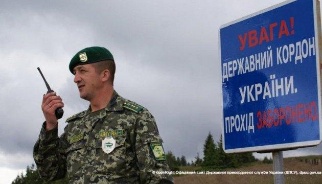 Прикордонники затримали порушників державного кордону