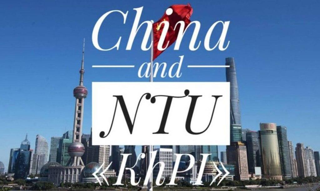У Харківському виші відкрили аспірантуру для китайців